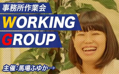 HOSMARKETIWORKINGGROUP 事務所作業会