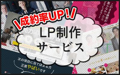 LP制作サービス 成約率UPするLPを作ります