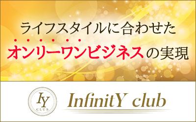 infinityclub バナー