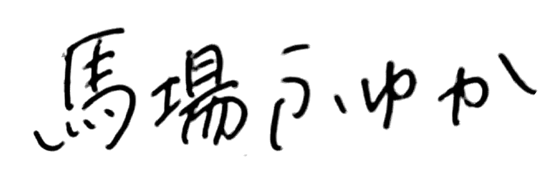 HOSMARKETI代表 馬場ふゆかサイン